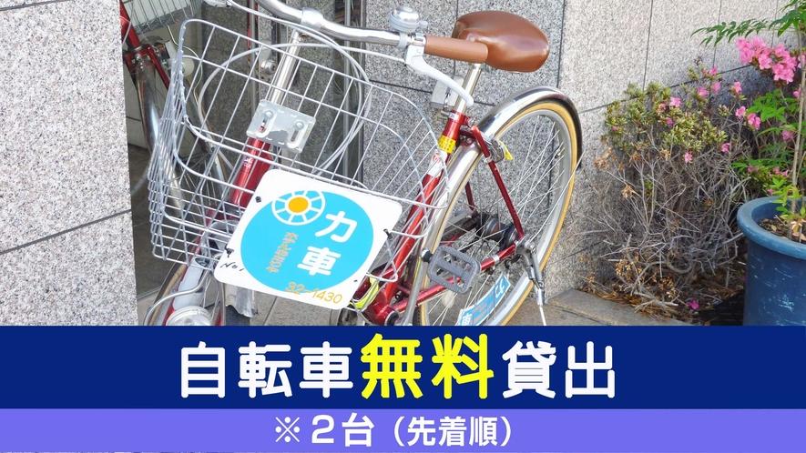 無料貸し出し自転車が2台ございます