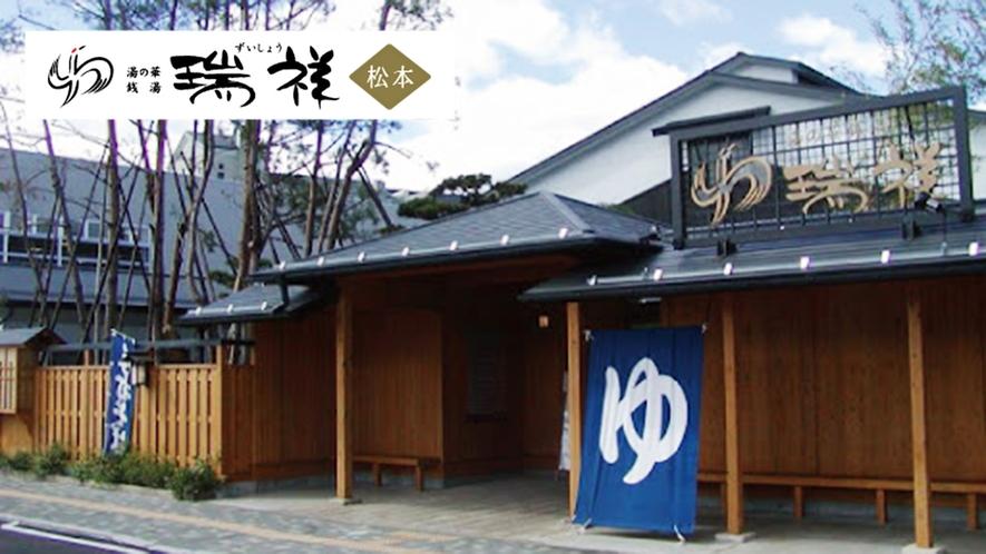 湯の華銭湯 瑞祥(松本館)入浴チケット付きプラン