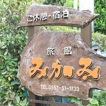*[看板]ダイバーを中心に愛される、料理自慢の小さな民宿です。