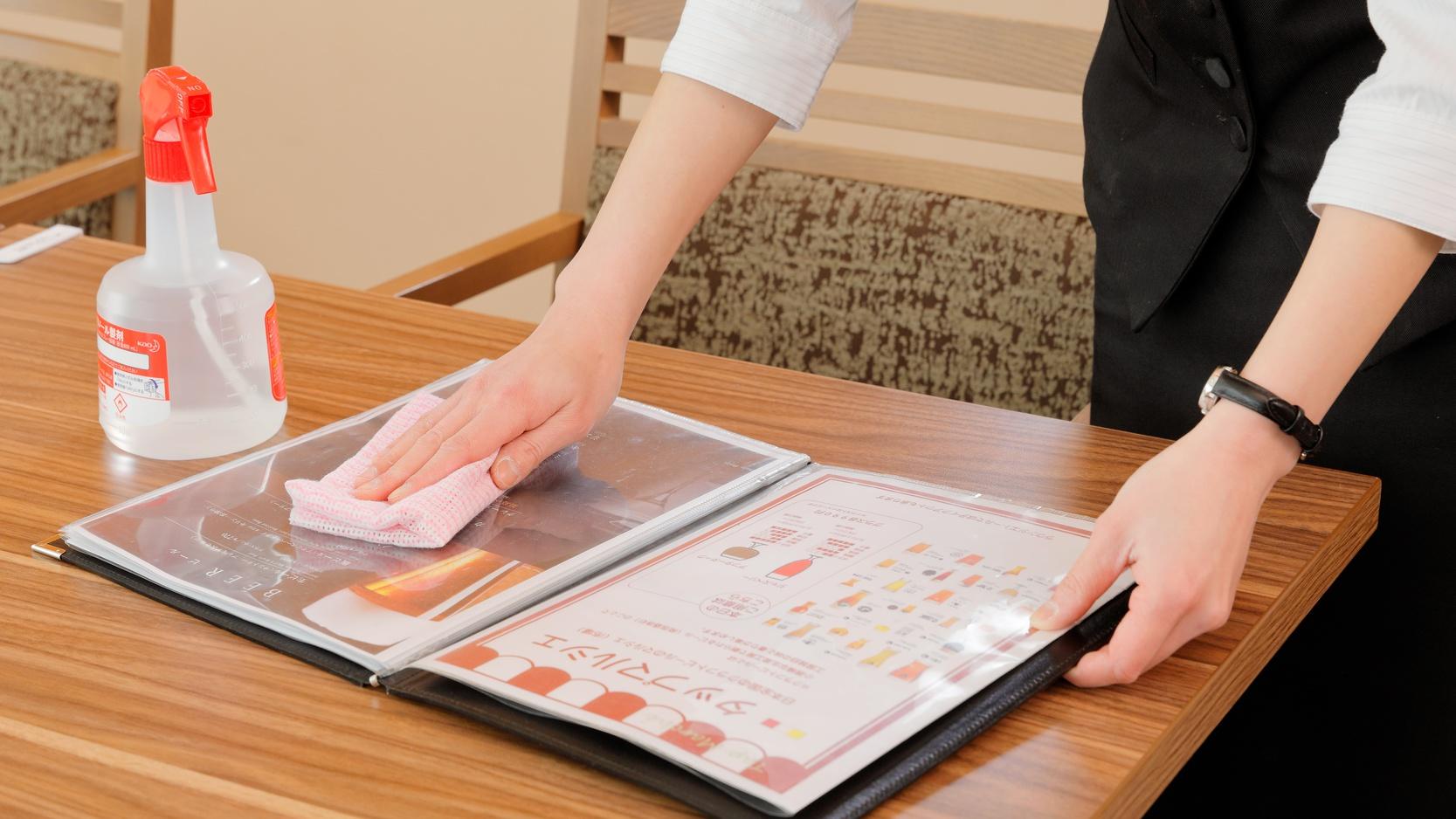 【当館の取り組み】お客様が触れるメニュー等はすべて、除菌をしています。