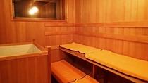 【サウナ】温泉大浴場内には、サウナもございます。[営業時間]16:00~24:00