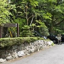 【関西セミナーハウス・修学院きらら山荘入り口】駐車場は無料で30台まで駐車可能なスペースがございます