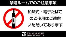 ■IQOS(アイコス)等の加熱式及び電子タバコにつきましては、禁煙室ではご使用頂けません。喫煙室でお