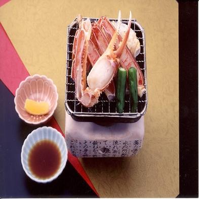 カニ会席「雪蛍」+焼き蟹付きプラン