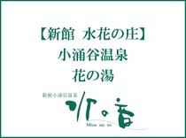 花の湯◆14:00~翌11:00(清掃:深夜1:00~2:00)