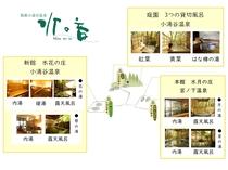 2つの源泉を愉しめ、4つの大浴場にそれぞれ内湯・露天風呂があり合計13種類の湯処をご用意しております