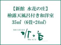 檜露天風呂付き和洋室◆新館 水花の庄35㎡