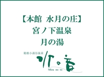 月の湯◆15:00~24:00、翌5:00~12:00