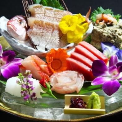 〜海を見ながらお部屋食で♪美味しい旬魚をご堪能〜【刺身の盛合わせ会席】