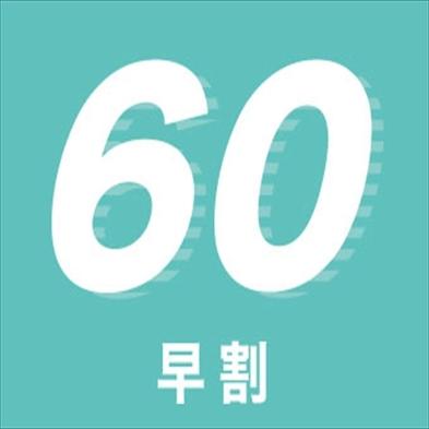 【さき楽60】2カ月前予約で超お得にご宿泊!朝食バイキング付き○1泊朝食付