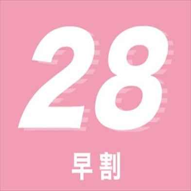 【さき楽28】1か月前でもっとリーズナブル!駅チカアクセス抜群◎朝食バイキング付