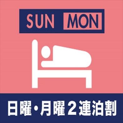 【日曜+月曜2連泊限定】朝食ビュッフェ付