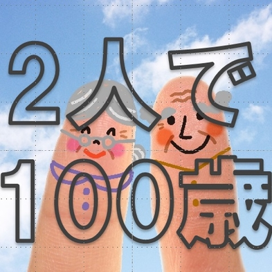 【期間限定復活】2人合わせて100歳以上プラン♪朝食バイキング付