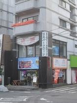 日光パークロッジ東武駅前店☆