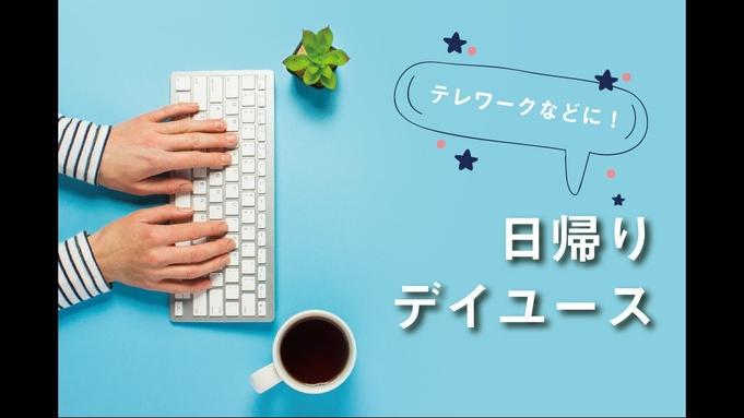 【デイユース・テレワーク応援】渋谷駅徒歩2分!朝9時から利用可能 最大6時間ステイ