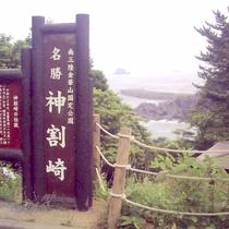 【神割崎】南三陸金華山国定公園、宿から車で約30分、『景勝地』『絶景ポイント』『パワースポット』