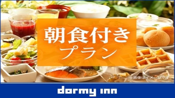 【大浴場×サウナでととのう!】ドーミーインスタンダードプラン!!<朝食付き>