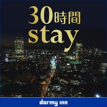 ■30時間stayプラン
