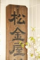 江戸時代からの看板
