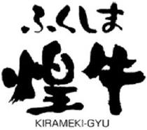煌き牛ロゴ