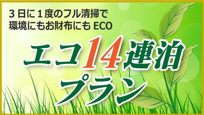 【14泊以上でお得】★エコ連泊★ (朝食バイキング付) 無料Wi-Fi完備!!