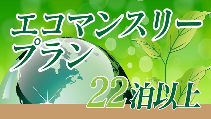 【22泊以上限定】★エコ連泊★ 朝食バイキング付マンスリープラン 無料Wi-Fi完備!