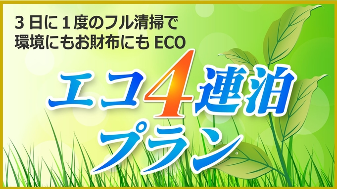 【4泊以上でお得】★エコ連泊★ (朝食バイキング付) 無料Wi-Fi完備!!