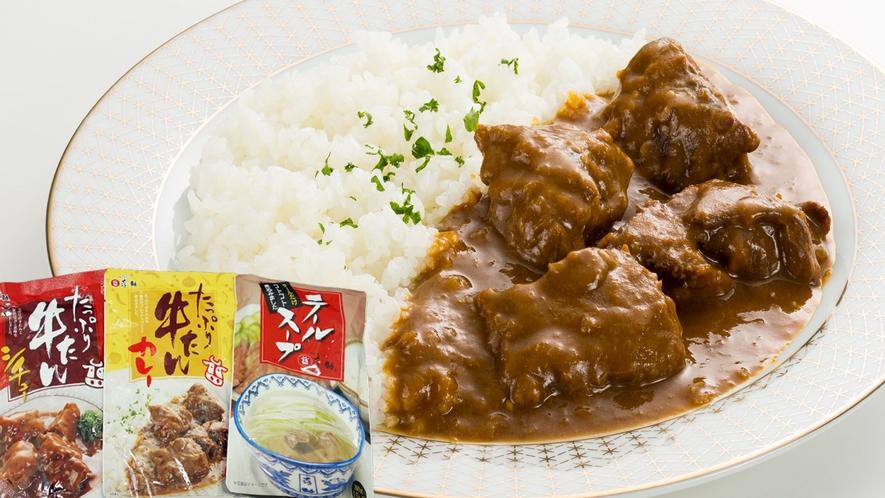 「喜助」のお土産(牛たんカレー&シチュー&テールスープ)