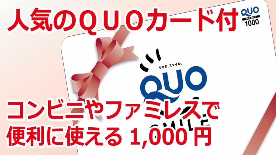QUO1000円付!