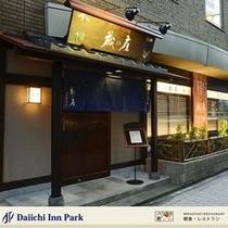 伊達のいろり焼 蔵の庄 花京院通本店 仙台市民1000人アンケート、好きな居酒屋1位に選ばれました!