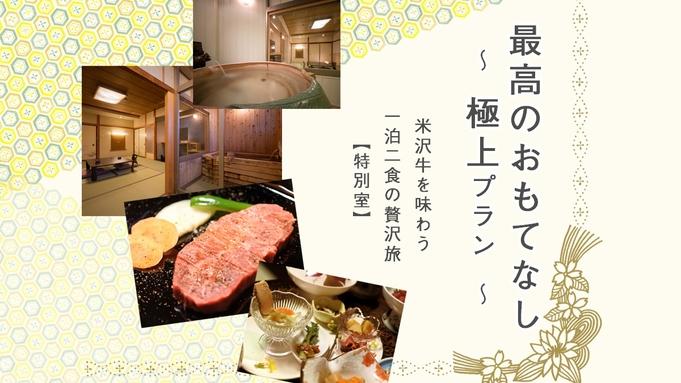 【極上プラン】最高のおもてなしでエール! 米沢牛を味わう1泊2食の贅沢旅【夕朝部屋食・特別室宿泊】