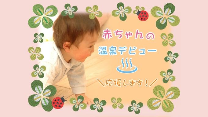 【赤ちゃんにエール!】温泉デビュー応援します♪みんなでのんびり貸切風呂!【夕朝お部屋食】