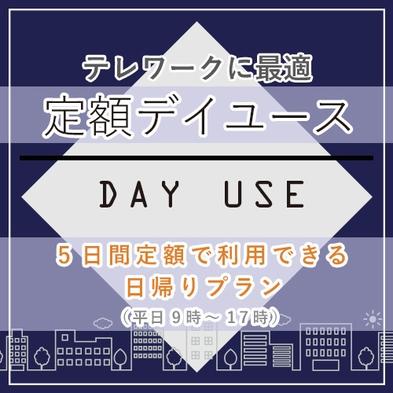 【5DAYS】9:00-17:00☆ テレワークデイユース 無料WiFi完備