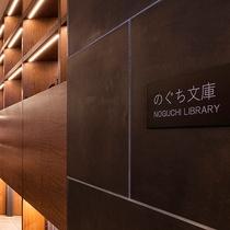 【のぐち文庫】ロビーの向かいにしつらえられたライブラリースペース。様々なジャンルの蔵書が並びます