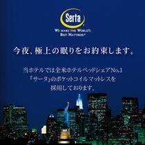 ★全米ホテルベッドシェアNo.1「Serta」社製ベッド採用♪