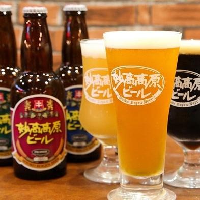 【夏秋旅セール】90分スペシャル飲み放題♪妙高高原ビール5種飲み比べディナー食べ放題(2食付)