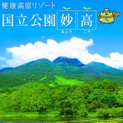 朝食弁当付◆日本百名山◆  妙高山や火打山も楽しめる!登山&ハイキングプラン(2食付)