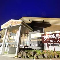 地ビール工場レストランタトラ館