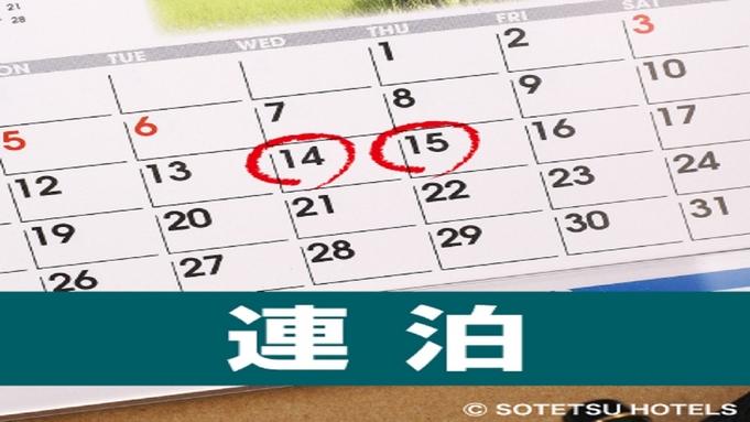 【キャッシュレス決済】【2泊以上の宿泊がお得!】連泊割2(朝食付き)