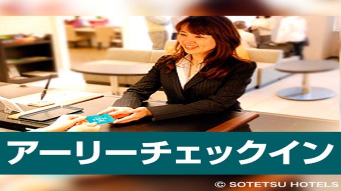 【キャッシュレス決済】13時チェックイン+ポイント4%でお得に宿泊プラン(食事なし)