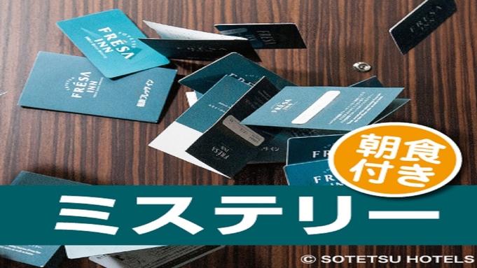 【キャッシュレス決済】お部屋タイプはホテルにお任せ☆ミステリープラン☆(朝食付き)