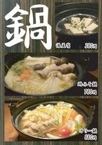 【冬限定】一人用あったか鍋の提供を開始致しました!