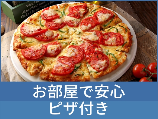 【お部屋で安心】ピザーラコラボ!5種類から選べるMサイズピザ1枚&サラダ&スープ◆朝食無料◆◆