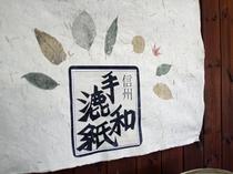 松崎和紙 5