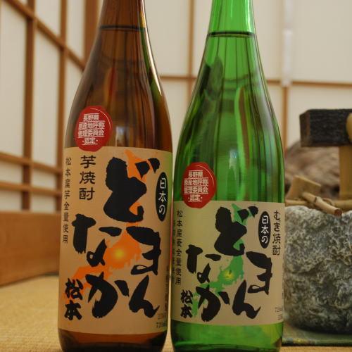 長野県呼称委員会・認定品 松本産原料100%使用 本格焼酎(麦・芋)