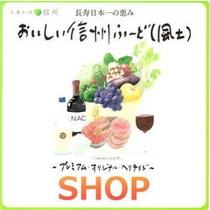 商標 おいしい信州ふーど(風土)SHOP 登録店のみ使用可能