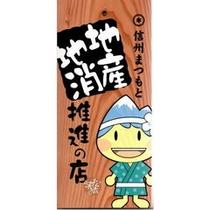 松本市 地産地消推進の店 公認看板 平成26年3月受理