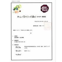 平成26年3月 県知事交付のおいしい信州ふーど(風土)SHOP登録証
