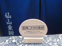 「信州こだわり食材」の宿として長野県より登録証をいただきました。