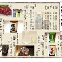 日本酒お品書き